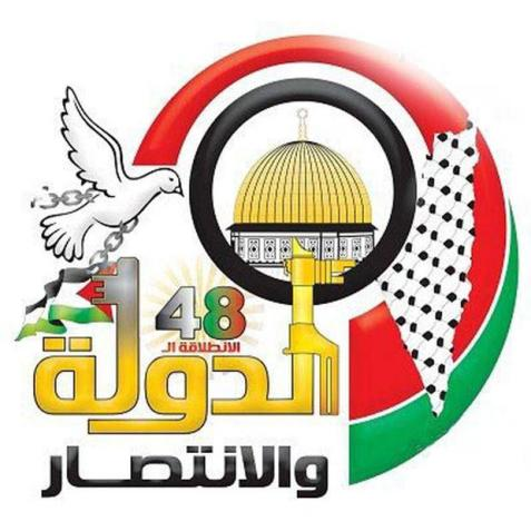New Fatah Logo