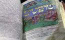 The Frankfurt Mishneh Torah, circa 1457-1465. Estimate $4.5/6 million.