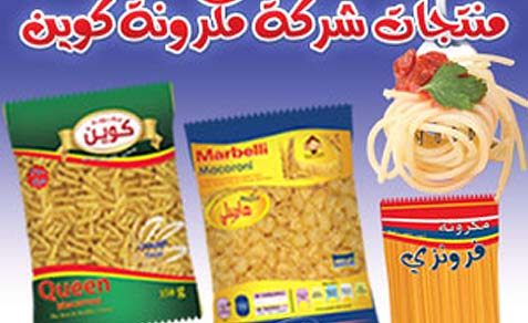 An ad for the Egyptian military-made Queen Macaroni products.