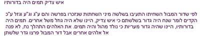 Eller-071913-Hebrew-2