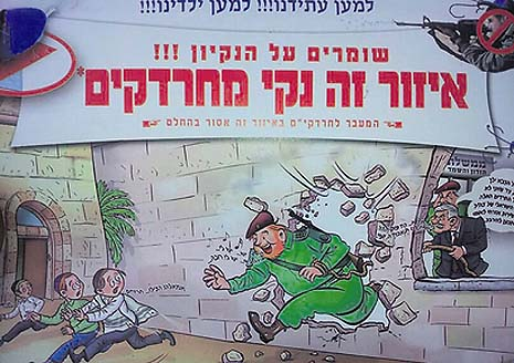 "The poster reads ""Hygiene Watch: This area is free from Chardakim"""