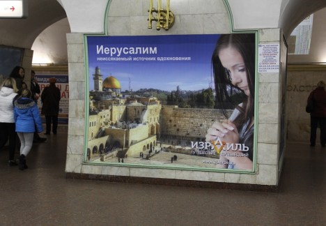 "This was one of the most amazing and ironic sights I have ever seen. The picture here only shows one poster in this metro stop, but really the whole station was covered with posters of Israel with words like: ""Eilat"" ""Dead Sea"" and this poster: ""Jerusalem"". Is it possible that only 70 years after Babi Yar Ukranians pass by ads for Jerusalem and hope to save enough money up to visit the Jewish State? The no-visa regime, that is, the ability to travel between Ukraine and Israel with no need for a visa certainly makes the 3 hour flight more attractive for people flying both ways. Feldman and the Ukrainian Jewish Committee claim the no-visa regime as one of their great policy successes."