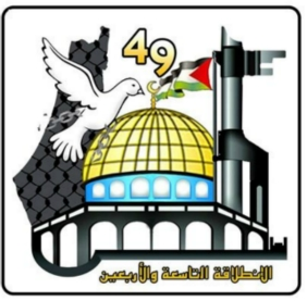 The official logo of the Fatah party