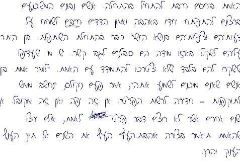 hebrew handwriting