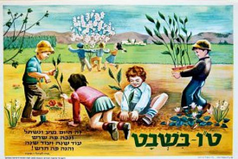 Tu B'Shvat poster from the old days, before the age of the Internet and Rabin Square.
