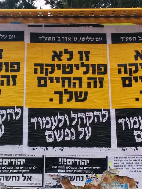 beit shemesh posters