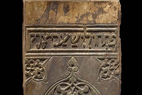 Ark Door of Cairo's Ben-Ezra Synagogue.