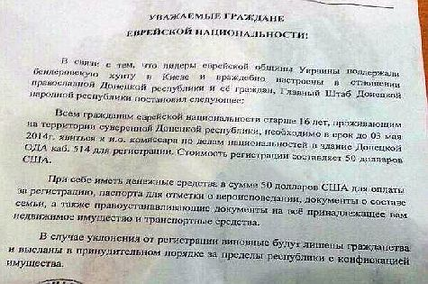 Text of anti-Semitic flyer distributed to Jews in Donetsk, Ukraine on Passover 2014.