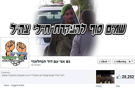 The Facebook page has drawn the highest number of protests against the IDF that Israel has ever seen.
