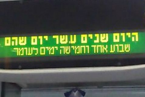 Egged bus digital sign shows the correct Counting of the Omer for Sunday. Don't get confused. Today, Monday, is the 13th day.
