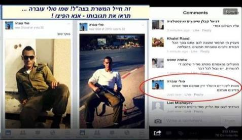 Bedouin Nazi Supporting IDF Soldier