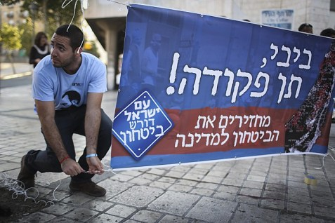 Im Tirtzu Protest Security