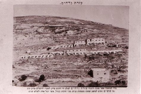 First homes and Beit Knesset in Kfat HaShiloach, Ezrat HaNidahim.