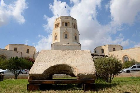Photo of the Latin inscription set against the Rockefeller Museum, seat of the Israel Antiquities Authority in Jerusalem.