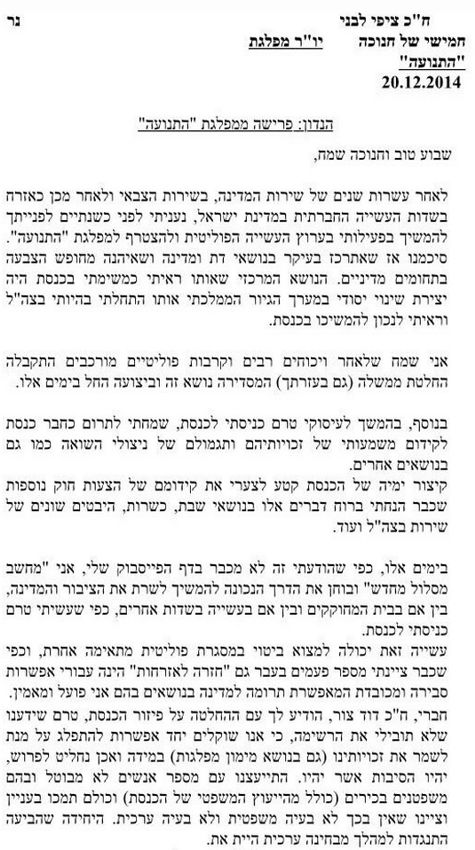 Elazar Stern Resignation Letter 1