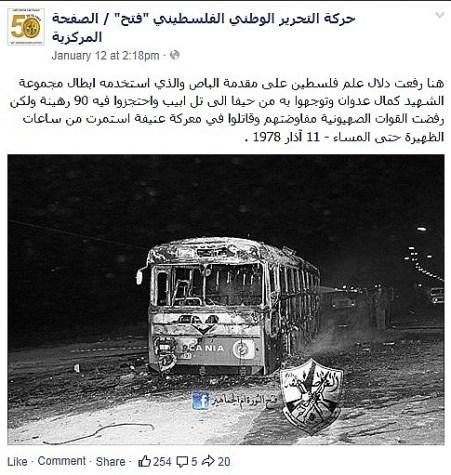 Fatah3.jpg