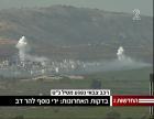 Hezbollah shooting at Har Dov