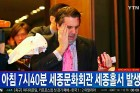U.S. to South Korea Amb. Mark Lippert was attacked in Seoul on Wed. March 4.
