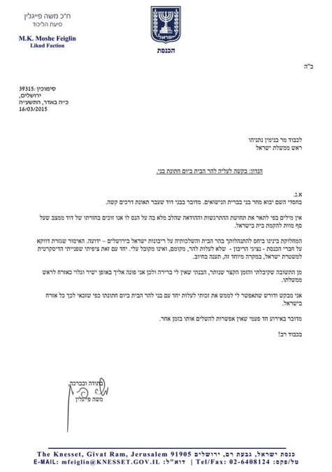 Feiglin letter to go up to Temple Mount