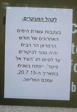 The notice says that due to the final ten days of the Islamic holy month of Ramadan, the Temple Mount will be closed until after the final Islamic holiday of Eid al-Fitr to all but Muslims, and offers and apology. There is no English translation provided for tourists.