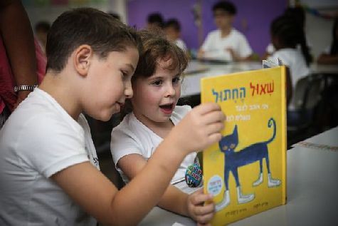 First Grade students attending school at Paula Ben Gurion elementary school in Jerusalem.