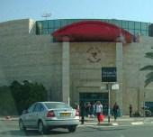 Hanegev Mall
