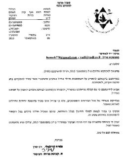 IDF letter to Yad L'Achim clarifying that no soldiers will be taken to missionary events.
