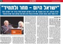 Mr. and Mrs. Sheldon Adelson in Yisrael Hayom