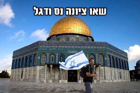 Original flag on temple mount image