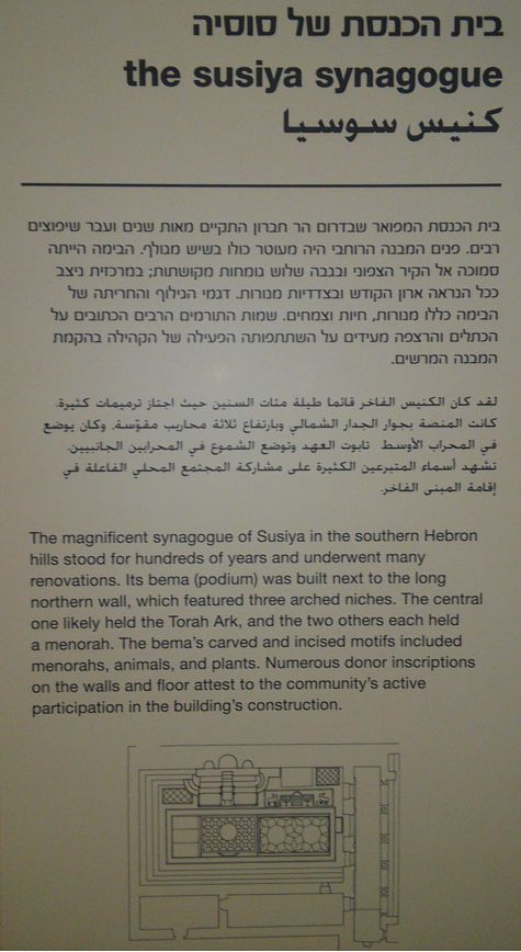 Susiya Synagogue Explanation