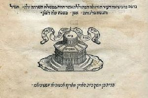 Zevach Pesach. Published by the Marco Antonio Giustiniani Printing house in Venice, 1545, (bottom half of front cover)