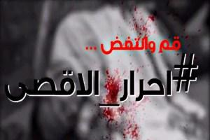 #intifada al-Aksa