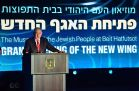 Prime Minister Benjamin Netanyahu speaks during the inauguration ceremony of a new section of the Beit Hatfutzut, on May 24, 2016.