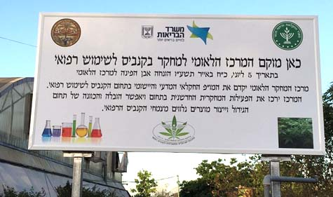 A sign announcing the launch of Israel's health ministry's medical cannabis center. / Photo courtesy Volcani Institute
