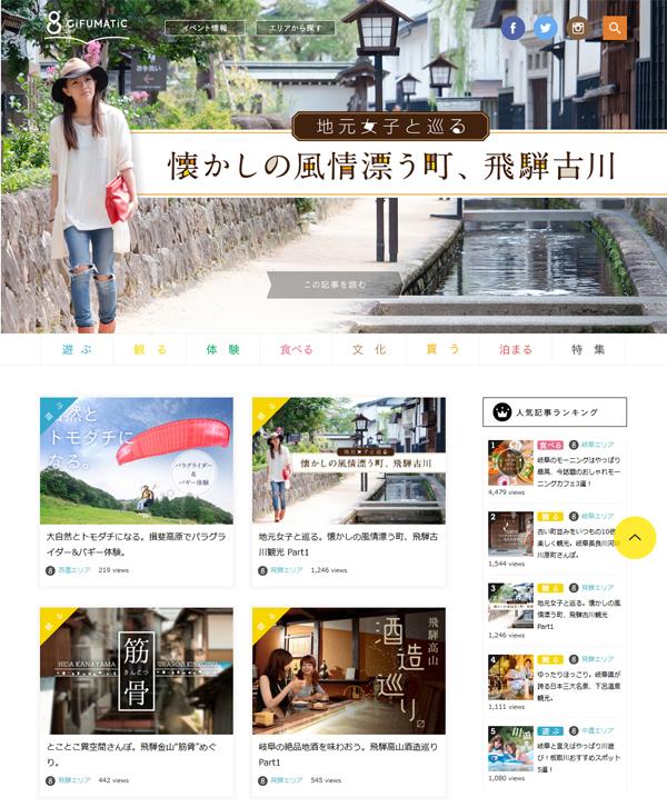 GiFUMATiC--ギフマチック-|岐阜-観光