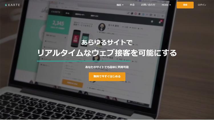 ウェブ接客プラットフォーム「KARTE(カルテ)」-ウェブ接客のKARTE