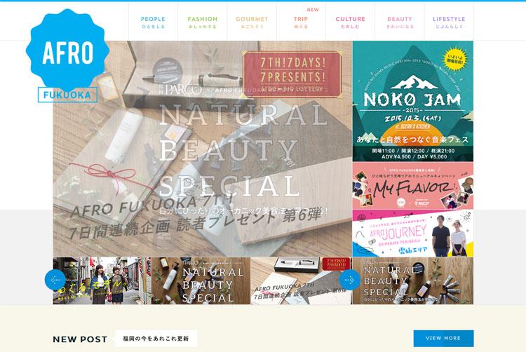 AFRO-FUKUOKA-[ONLINE]-福岡の今がつまったグッドライフマガジン