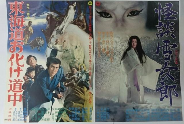 大映 映画ポスター 東海道お化け道中 怪談雪女郎