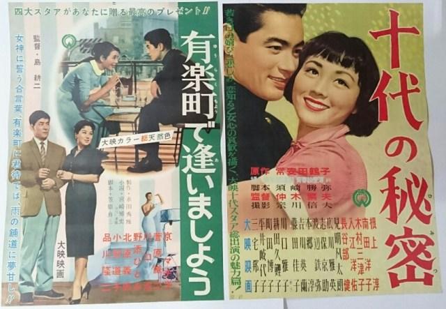 大映 映画ポスター 有楽町で逢いましょう 京マチ子 十代の秘密 南田洋子