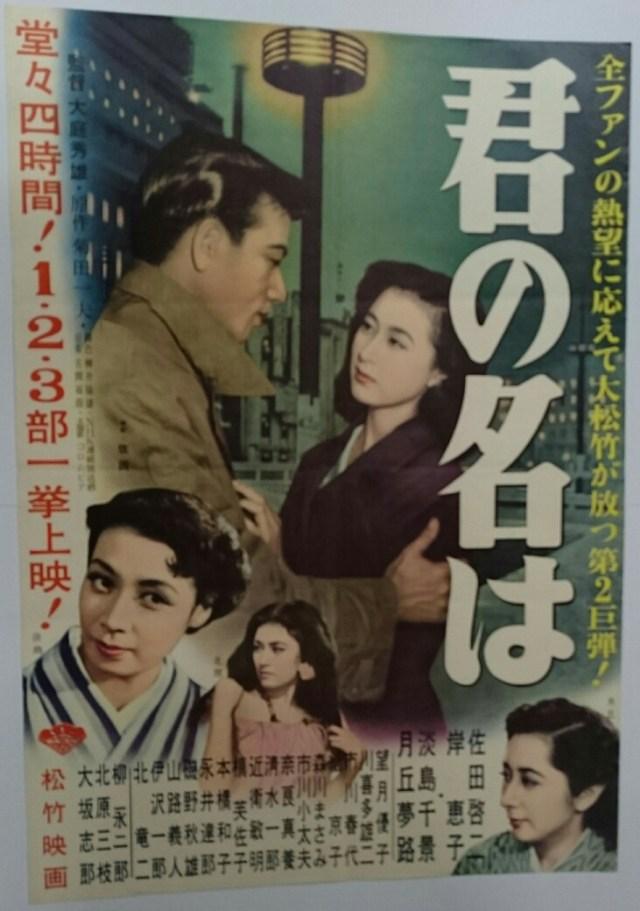 松竹 君の名は 岸恵子 映画ポスター 神保町ヴィンテージ
