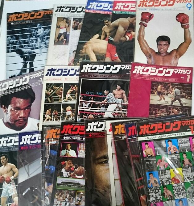 ボクシングマガジン 神保町ヴィンテージ1