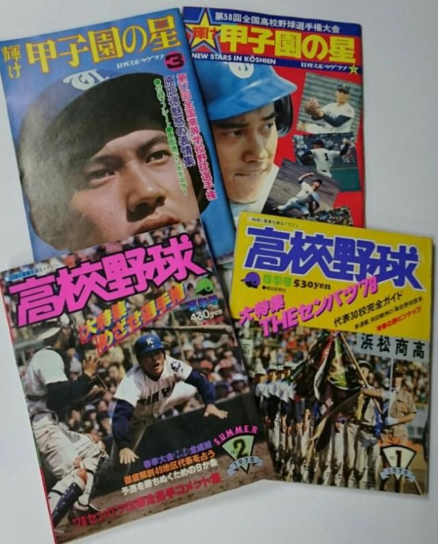高校野球雑誌入荷 甲子園 神保町ヴィンテージ2