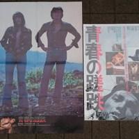 第32回ポスター博覧会atヴィンテージ「追悼!ショーケン(萩原健一)」大会2