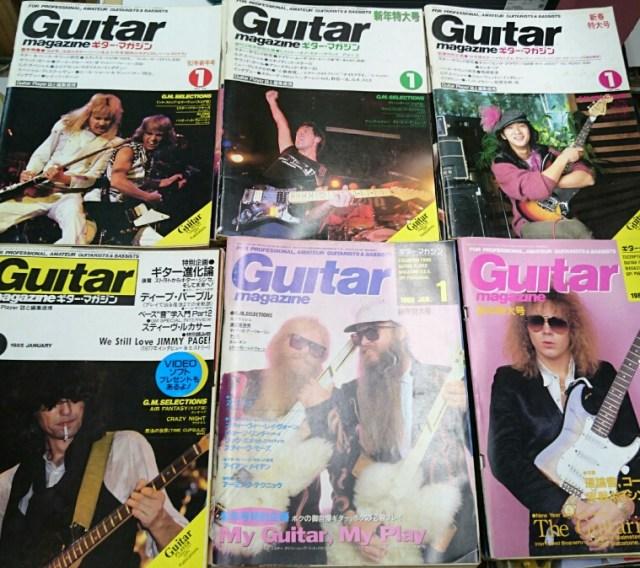 ギターマガジン80年代大量買取! 神保町ヴィンテージ1