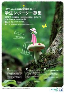 花王「みんなの森の応援団」2012学生レポーター募集