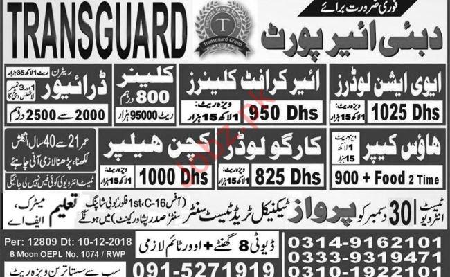 Dubai Airport Jobs 2019 In United Arab Emirates 2019 Job Advertisement Pakistan