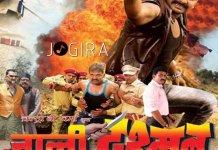 JAANI DUSHMA Poster