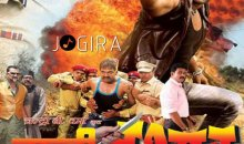 First look of  Bhojpuri Film JAANI DUSHMAN