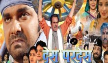 First look of  Bhojpuri Film  Des Pardes