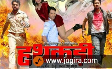 Bhojpuri Movie Hathkadi First Look